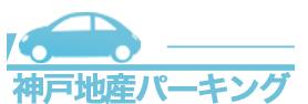 神戸地産パーキング